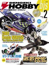電撃ホビーマガジンbis 2012年2月号