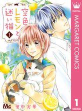 空色レモンと迷い猫(マーガレットコミックスDIGITAL)