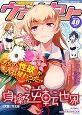 コミックヴァルキリーWeb版Vol.40