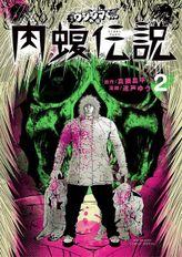 闇金ウシジマくん外伝 肉蝮伝説(2)