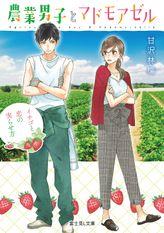 農業男子とマドモアゼル(富士見L文庫)