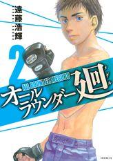 オールラウンダー廻(2)