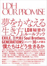 LDH OUR PROMISE