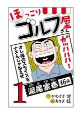 【電子新装版】ほっこりゴルフ屋さん(GOLFコミック)