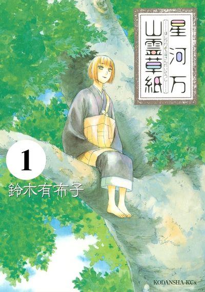星河万山霊草紙 分冊版(1)