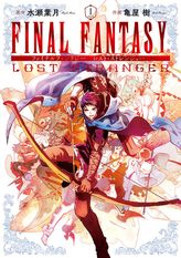 FINAL FANTASY LOST STRANGER(ガンガンコミックスSUPER)