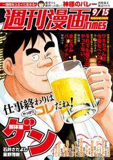 週刊漫画TIMES 2017年9/15号