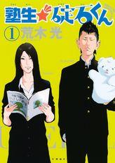 塾生★碇石くん(1)