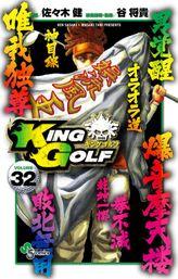 KING GOLF(32)