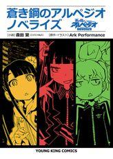 蒼き鋼のアルペジオ ノベライズ(ヤングキングコミックス)