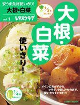 安うま食材使いきり!(レタスクラブMOOK)