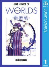 藤崎竜短編集 1 WORLDS ワールズ
