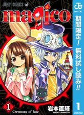 magico【期間限定無料】(ジャンプコミックスDIGITAL)