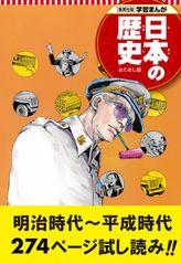 学習まんが 日本の歴史 試し読み版 2