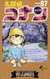 名探偵コナン(87)