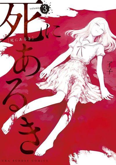死にあるき(3)