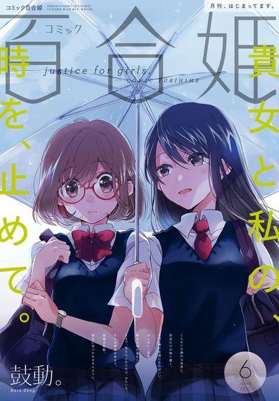コミック百合姫 2017年6月号[雑誌]
