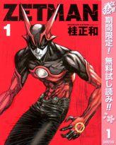 ZETMAN【期間限定無料】