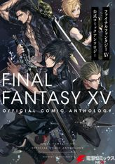 ファイナルファンタジーXV 公式コミックアンソロジー(電撃コミックスNEXT)
