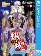 銀魂 モノクロ版 70