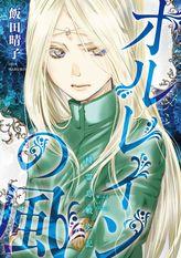 精霊島戦恋記 オルレインの風(コミックジンガイ)