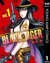 BLACK TIGER ブラックティガー(ヤングジャンプコミックスDIGITAL)