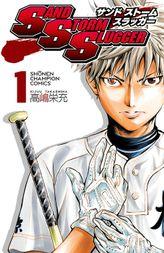 SAND STORM SLUGGER(少年チャンピオン・コミックス)
