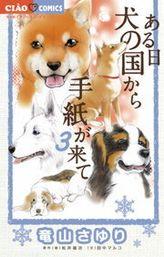 ある日 犬の国から手紙が来て(3)