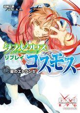 ダブルクロス The 3rd Edition リプレイ・コスモス(富士見ドラゴンブック)