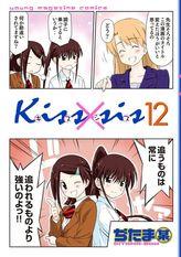 Kiss×sis 弟にキスしちゃダメですか?(12)