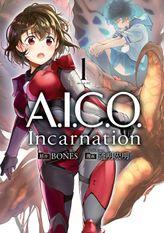 A.I.C.O. Incarnation(月刊少年シリウス)