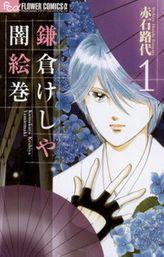 鎌倉けしや闇絵巻(フラワーコミックス)
