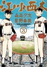 江川と西本(3)