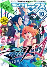 Comic REX(コミック レックス) 2016年10月号[雑誌]