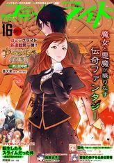 コミックライド2017年10月号(vol.16)
