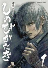 しのびがたき(裏少年サンデーコミックス)