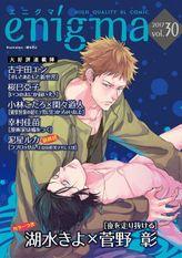 enigma vol.30 ラブロッサム 上山田町男子バレエ団、ほか