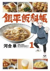 銀平飯科帳(ビッグコミックス)