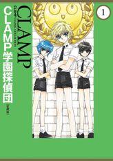 CLAMP学園探偵団[愛蔵版](カドカワデジタルコミックス)