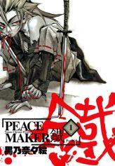 PEACE MAKER(マッグガーデンコミックスavarusシリーズ)