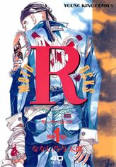 モーターロック(ヤングキングコミックス)