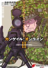 ソードアート・オンライン オルタナティブ ガンゲイル・オンライン II