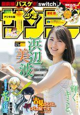 週刊少年サンデー 2018年36号(2018年8月1日発売)