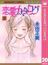 恋愛カタログ 20