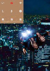 いぬやしき MOVIE EDITION(8)
