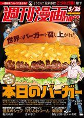週刊漫画TIMES 2017年5/26号