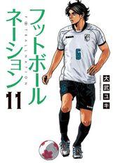 フットボールネーション(11)