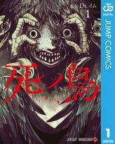 死ノ鳥(ジャンプコミックスDIGITAL)