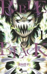 BIBLE OF BLACK(少年サンデーコミックス)