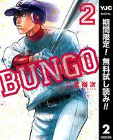 BUNGO―ブンゴ―【期間限定無料】 2